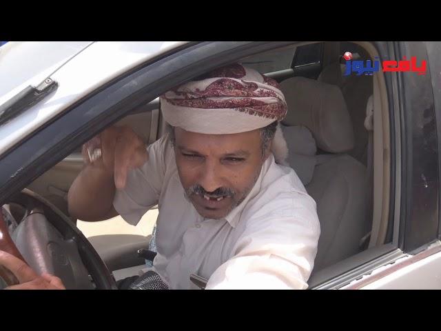 شاهد .. رأي الشارع اليمني في بن دغر بعد اقالتة