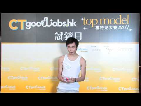 CTgoodjobs.hk Top Model 模特兒大賽2011 - Law Cheuk Nam