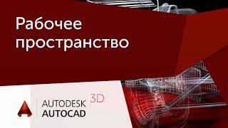 [Урок AutoCAD 3D] Настройка рабочего пространства.
