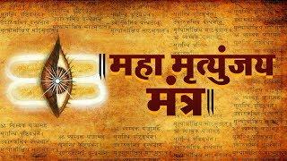 Shiva Mahamrityunjaya Mantra | शिव महामृत्युनजय मंत्र