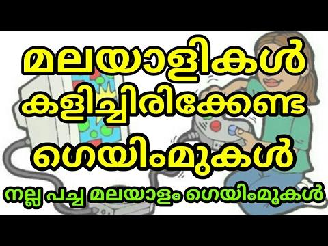 Most Playable Malayalam Android Games l മലയാളികൾ കളിച്ചിരിക്കേണ്ട നല്ല പച്ച മലയാളം ഗെയിംകൾ