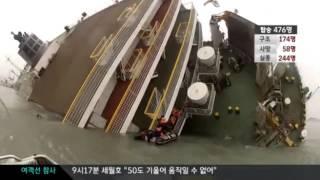 [손석희 뉴스9] 세월호 침몰 참사. 정부의 무능한 대응과 사고원인! (2014. 4. 19 - 20)