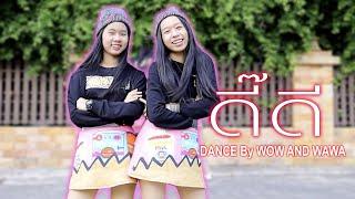 ดี๊ดี (UNEXPECTED) - JAYLERR x PARIS Dance Cover By น้องวีว่า พี่วาวาว