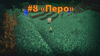 Выживание в Minecraft 1.10.2 #8 [Перо]