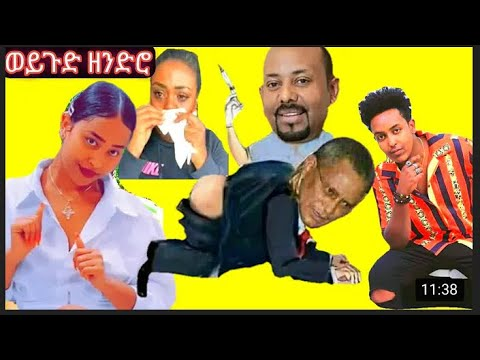 nnew TIK TOK-Ethiopian funny videos 🛑ከሳቃቹ ተሸነፋቹ |#7 tik tok vine and instagram video