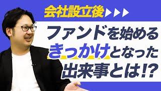 アクセンチュアを経ての創業!DX業界を渡り歩いた風雲児、登場!!|スタートアップ投資TV
