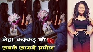 Valentines Day Special | नेहा कक्कड़ को इस शख्स ने किया प्रपोज | Neha Kakkar Valentines Day Gift |