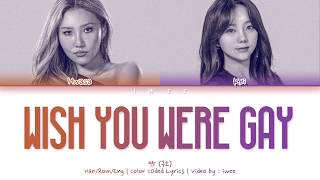 [QUEENDOM] 95 (구오) - wish you were gay (Eng) Color Coded Lyrics/가사