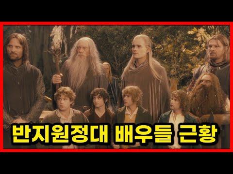 반지의 제왕의 반지원정대 배우들은 뭐하고 살고 있을까?