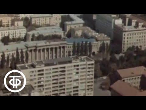 Волгоград (1976)