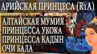 Арийская Принцесса - Мумия Укока из Республики Алтай - Очи бала  - Принцеса Кадын