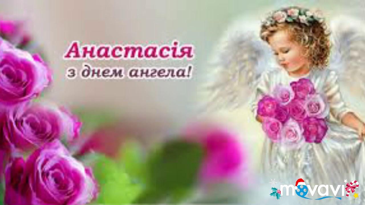 Privitannya Z Dnem Angela Anastasiya Nastya Nastinka 4 Lipnya 4 Sichnya Ukrayinskoyu Vitannya Z Imeninami Youtube
