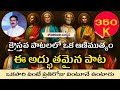కన్నీట కరిగిన స్మృతులు LYRICAL NEW CHRISTIAN VIDEO SONG ¶ MULLOKA MAHAYODHUDU ¶ VIJAY PRASAD REDDY ¶