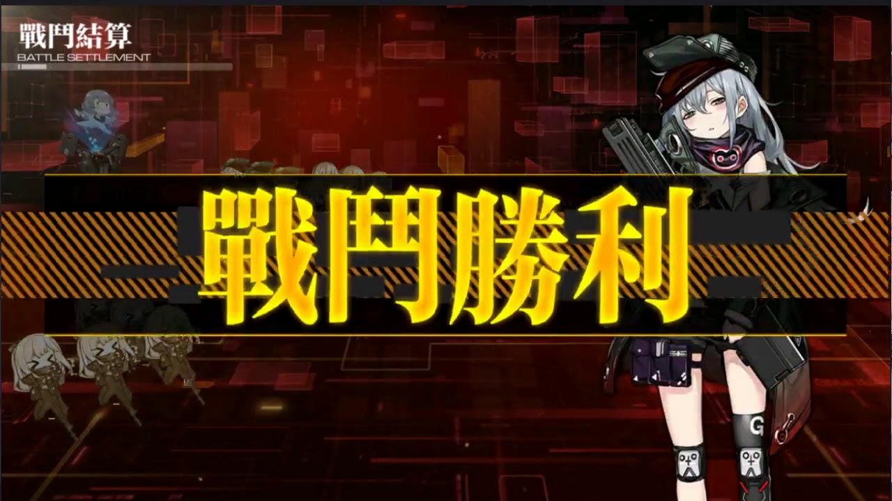 【嵐雪】少女前線-榮耀日 4-3月光的盡頭EX 攻略 - YouTube