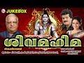 Download ഭക്തിസാന്ദ്രമായ സൂപ്പർഹിറ്റ് ശിവഭക്തിഗാനങ്ങൾ | shiva mahima | hindu devotional songs malayalam MP3 song and Music Video