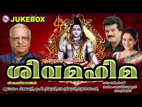 ഭക്തിസാന്ദ്രമായ സൂപ്പർഹിറ്റ് ശിവഭക്തിഗാനങ്ങൾ | shiva mahima | hindu devotional songs malayalam
