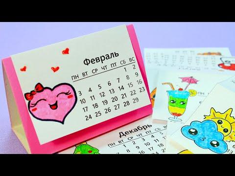 Как самим сделать календарь
