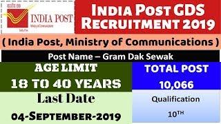 India Post GDS Recruitment 2019 || Gram Dak Sewak NEW VACANCY | BSA TRICKY CLASSES