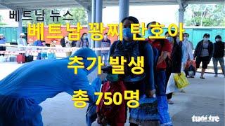 베트남 꽝찌 탄호아 추가 발생 총 750명