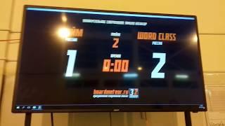 Лайм - Word Class 2 игра 08,12,2018 Турнир В.П   5123