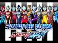 ULTRAMAN GEED ALL FORM