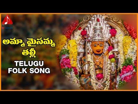Gandipeta Maisamma Special | Amma Maisamma Telangana Devotional Song| Amulya DJ Songs