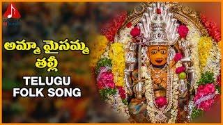 Gandipeta Maisamma Special | Amma Maisamma Telangana Devotional Song  | Amulya DJ Songs