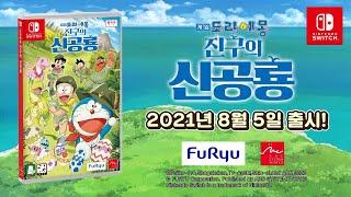 게임 「도라에몽 진구의 신공룡」 한국어판 PV