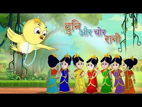 टुनि और चोर रानी || बच्चों की कहानियां I DADIMAA KI KAHANIYA | Hindi Fairy Tales