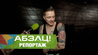 Их бьют депутаты и звезды  Бум на татуировки среди украинцев   Абзац!   31 01 2017