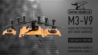 Обзор: инструмент для гибки завитков Blacksmith M3-V9