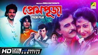 Prem Puja | প্রেম পূজা | Bengali Movie | English Subtitle | Kunal Dutta