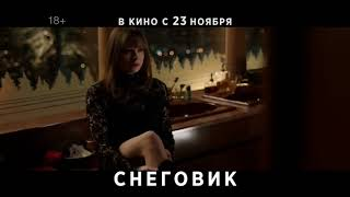 Все трейлеры к фильму Снеговик 2017 смотреть онлайн бесплатно 1
