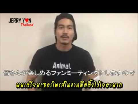 [Thaisub] Message from JERRY 170703 *Fanmeeting in Japan 2017
