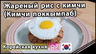 Как приготовить жареный рис с кимчи/Кимчи поккымпаб
