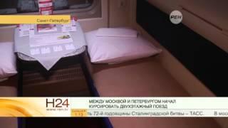 По маршруту Санкт-Петербург-Москва начал курсировать двухэтажный поезд
