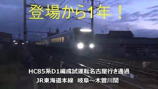 登場から1年!HC85系D1編成試運転名古屋行き通過 JR東海道本線 岐阜~木曽川間