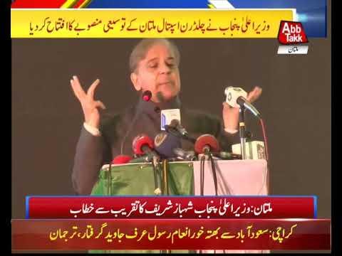 Shehbaz Sharif Addressing Ceremony in Multan