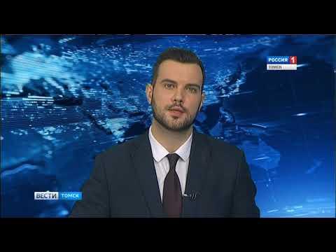 Вести-Томск, выпуск 20:45 от 09.10.2019