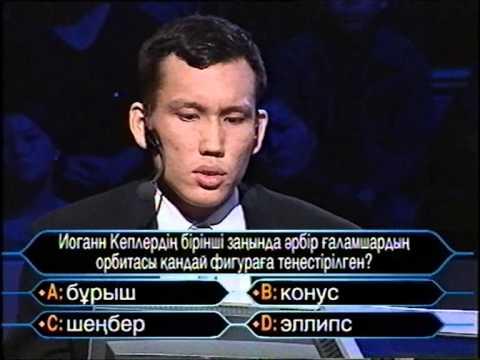Мое участие в игре Кто возьмет миллион (казахская версия)