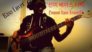 원더걸스 (Wonder Girls) - 선미 베이스 티저 (Sunmi Bass Teaser) (RoseK B…