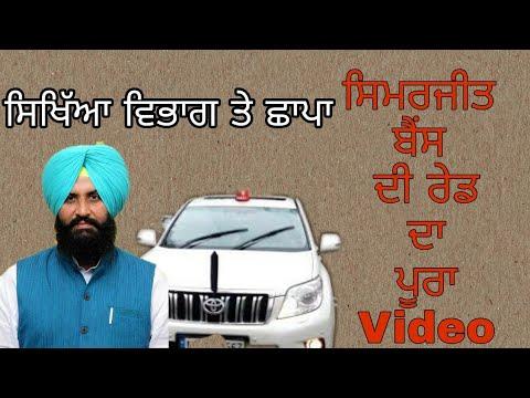 Simarjit Singh Bains Latest Raid on PSEB DEO Assistant office |