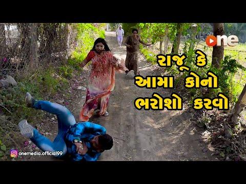 Raju Ke Aama Kono Bharosho Karvo    Gujarati Comedy   One Media