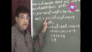 "10th Maths Lesson 2 Bahupadio Part-2  (SSC GSEB)  free video  પ્રકરણ -૨ "" બહુપદીઓ ""  ભાગ-૨"