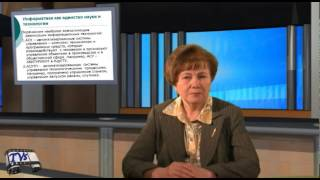 Видеолекция основные понятия информатики