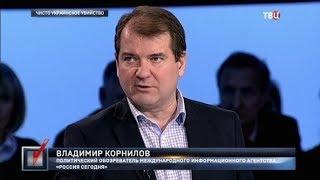 Чисто украинское убийство. Право голоса