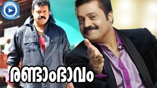 Malayalam Full Movie New Releases | Randam Bhavam | Suresh Gopi Malayalam Full Movie Latest