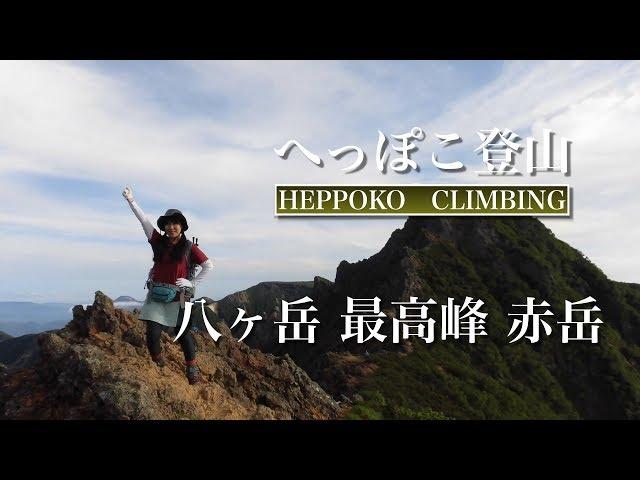 へっぽこ登山 八ヶ岳(長野県/山梨県) 日本百名山 最高峰 赤岳(行者小屋泊)