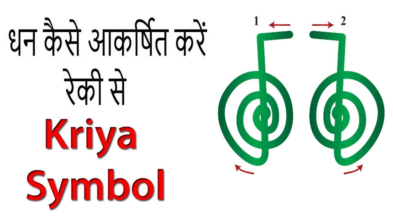 Kriya Symbol For Money Youtube