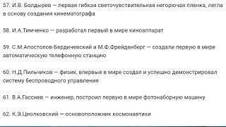 Русские учёные...(14.09.2018 9-32-23)